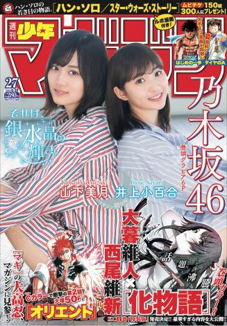 『週刊少年マガジン』27号表紙カット 撮影:Takeo Dec.
