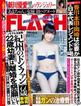 『FLASH』表紙