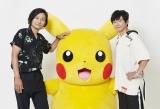 『劇場版ポケットモンスター みんなの物語』の主題歌を書き下ろしたポルノグラフィティ (C)Nintendo・Creatures・GAME FREAK・TV Tokyo・ShoPro・JR Kikaku  (C)Pok?mon (C)2018 ピカチュウプロジェクト