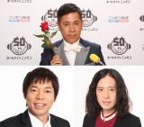14日放送のラジオ番組『岡村隆史のオールナイトニッポン(ANN)』(ニッポン放送)には今田耕司と又吉直樹が生出演