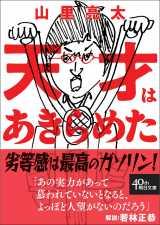 山里亮太の自伝的エッセイ『天才はあきらめた』(朝日文庫)が7月6日に発売