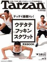 『Tarzan』の表紙で肉体美を披露する岩本照 (C)マガジンハウス
