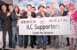 『ILC(国際リニアコライダー)Supporters』活動報告会の模様 (C)ORICON NewS inc.