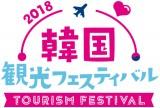 『2018 韓国観光フェスティバル』ロゴ