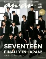 『anan特別編集 SEVENTEEN FINALLY IN JAPAN! セブンティーン スペシャルブック』(マガジンハウス)