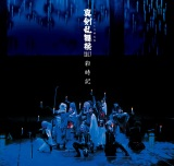 『ミュージカル刀剣乱舞 真剣乱舞祭2017 彩時記』(ミュージカル『刀剣乱舞』製作委員会)