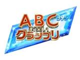 『第39回ABCお笑いグランプリ』決勝はABCテレビで7月8日生放送
