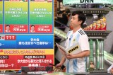 6月8日放送の『全力!脱力タイムズ』の模様(C)フジテレビ