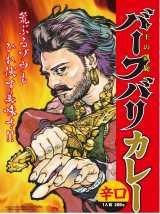 キャンペーンで当たる特典のカレー (C)幻冬舎コミックス