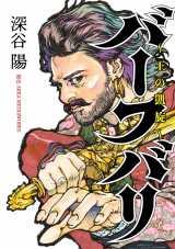 発売される漫画『バーフバリ 王の凱旋』書影(C)幻冬舎コミックス