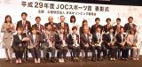 『平成29年度JOCスポーツ賞 表彰式』の集合写真 (C)ORICON NewS inc.