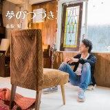 赤坂晃の新曲「夢のつづき」
