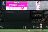プロ野球交流戦「読売ジャイアンツ vs 西武ライオンズ」の始球式の様子