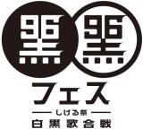 今年も松崎しげるの日に開催される『黒フェス』