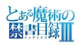 テレビアニメ『とある魔術の禁書目録III』ロゴタイトル(C)2017 鎌池和馬/KADOKAWA アスキー・メディアワークス/PROJECT-INDEX III