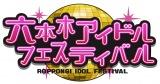 『六本木アイドルフェスティバル!』7月28日・29日開催(C)テレビ朝日