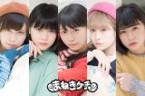 『六本木アイドルフェスティバル!』7月28日[DAY-1]に出演するまねきケチャ