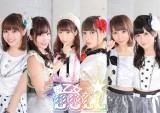『六本木アイドルフェスティバル!』7月28日[DAY-1]に出演する愛乙女☆DOLL