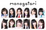 『六本木アイドルフェスティバル!』7月29日[DAY-2]に出演するMonogatari