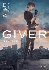 『GIVER 復讐の贈与者』原作小説の書影(日野草/角川文庫)