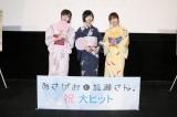 劇場アニメ『あさがおと加瀬さん。』初日舞台あいさつに出席した(左から)高橋未奈美、佐倉綾音、木戸衣吹