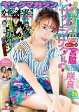 『週刊ヤングマガジン』第28号の表紙を飾ったHKT48・宮脇咲良 (C)矢西誠二/ヤングマガジン