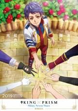 『KING OF PRISM -Shiny Seven Stars-』ティザービジュアル(C)T-ARTS/syn Sophia/エイベックス・ピクチャーズ/タツノコプロ/キングオブプリズムSSS製作委員会