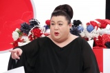 6月10日深夜放送、テレビ東京『テレ東に無理矢理やらされちゃったのよ〜』(C)テレビ東京