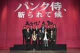 映画『パンク侍、斬られて候』完成披露舞台あいさつの模様