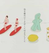 安西水丸『水丸さんのゴーシチゴ』