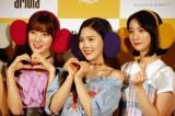 左からアリン、ヒョジョン、ビニ=「OH MY GIRL BANHANA」日本デビュー記者会見の模様 (C)ORICON NewS inc.