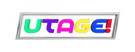 21日に放送されるTBS『UTAGE! 夏のリクエスト祭り2018』のロゴ (C)TBS