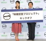 ミツカン『味確認室プロジェクト』キックオフイベントに出席した(左から)横澤夏子、草野仁 (C)ORICON NewS inc.