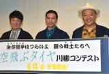 (左から)木本武宏、長瀬智也、木下隆行=映画『空飛ぶタイヤ』公開直前イベント (C)ORICON NewS inc.