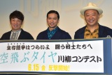 (左から)木本武宏、長瀬智也、木下隆行(C)ORICON NewS inc.