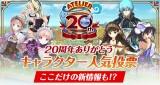 キャラクター人気投票スタート(C)コーエーテクモゲームス All rights reserved.