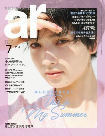 『ar』7月号に登場する小松菜奈