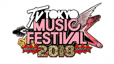 『テレ東音楽祭2018』の第1弾出演アーティスト発表