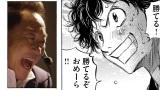 松木安太郎氏、サッカー漫画『アオアシ』を1話まるごと試し読み