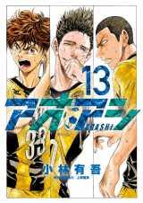 サッカー漫画『アオアシ』第13巻書影