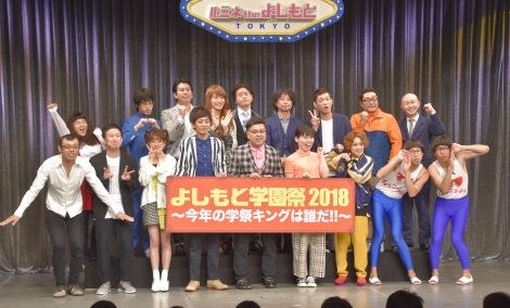 『よしもとオススメ芸人2018 お披露目会』に出席した (C)ORICON NewS inc.