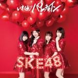 SKE48 23rdシングル「いきなりパンチライン」初回限定盤Type-B