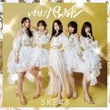 SKE48 23rdシングル「いきなりパンチライン」通常盤Type-A