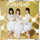 SKE48 23rdシングル「いきなりパンチライン」通常盤Type-B
