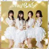 SKE48 23rdシングル「いきなりパンチライン」通常盤Type-C