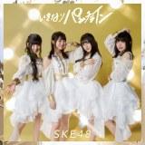 SKE48 23rdシングル「いきなりパンチライン」通常盤Type-D