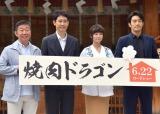 映画『焼肉ドラゴン』の大ヒット祈願イベントに出席した(左から)鄭義信監督、大泉洋、真木よう子、大谷亮平 (C)ORICON NewS inc.
