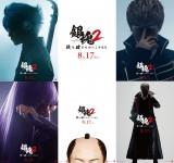 新キャラクターを演じるのは誰? 個性光るシルエットビジュアル (C)空知英秋/集英社 (C)2018 映画「銀魂2」製作委員会