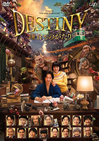 『DESTINY 鎌倉ものがたり DVD 通常版』(C)2017「DESTINY 鎌倉ものがたり」製作委員会