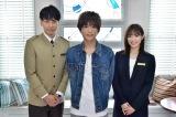 日本テレビ系連続ドラマ『崖っぷちホテル』に出演する(左から)山下健二郎、岩田剛典、山口乃々華 (C)日本テレビ